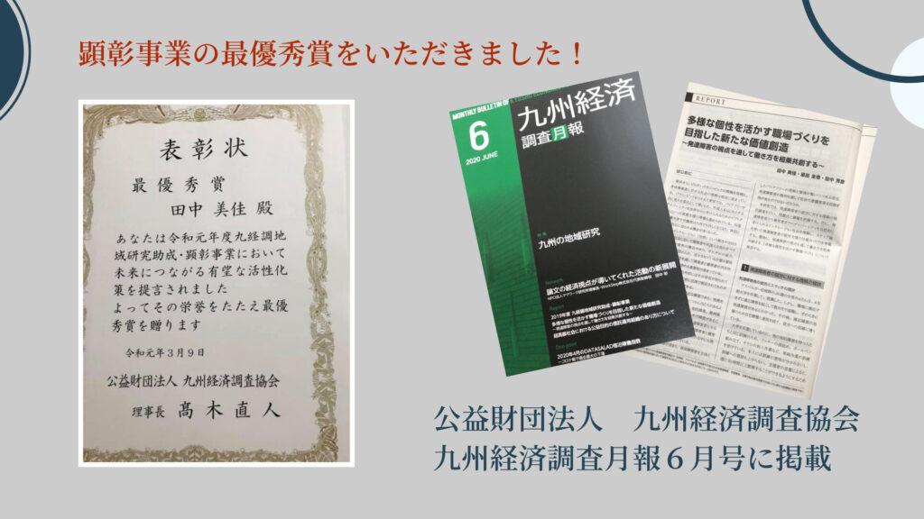 公益財団法人 九州経済調査協会の月報に掲載