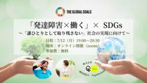 発達障害SDGs誰一人として取り残さない社会の実現に向けて